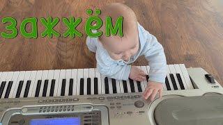Малыш музыкант. Розыгрыш квадрокоптера состоится 29 апреля