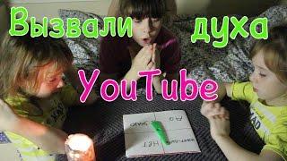 Вызвали духа YouTube дух Ютуба рассказал нам всю правду про Ютуб