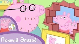 Свинка Пеппа - S01 E45 Папа вешает фотографию