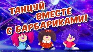 Танцуй вместе с Барбариками - ДЕТСКАЯ ДИСКОТЕКА
