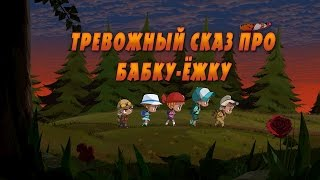 Машкины Страшилки - рассказ про Бабку-Ёжку (12 серия)