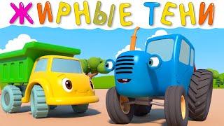ЖИРНЫЕ ТЕНИ - Синий трактор и его друзья - Развивающий мультфильм про машинки