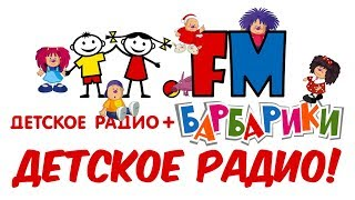 Детское Радио Караоке. (музыка и голос)