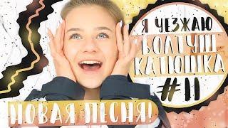 БолтушКатюшка #11НОВАЯ ПЕСНЯ/Я уезжаю