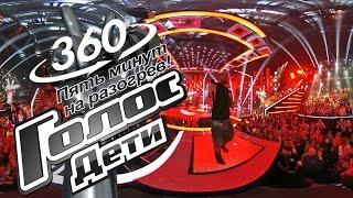 Видео 360: пять минут на разогрев перед прямым эфиром шоу Голос.Дети-4