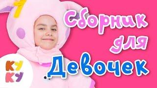 КУКУТИКИ - Веселые танцевальные развивающие детские песни для девочек