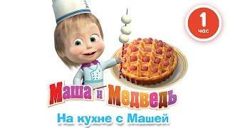 На кухне с Машей: Сборник мультфильмов про еду 2016