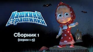 Машкины Страшилки - Сборник 1 (1-5 серии)