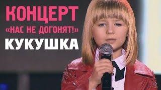 Ярослава Дегтярёва  Кукушка (Концерт Нас не догонят, 04.06.2016)