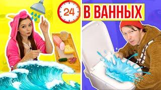 24 ЧАСА В ВАННОЙ ЧЕЛЛЕНДЖ 24ч В РАЗНЫХ ВАННЫХ
