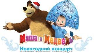 Маша и Медведь - Сборник весёлых песен про зиму и Новый Год