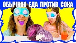 Обычная ЕДА против Овощного СОКА Челлендж Угадываем с Закрытыми Глазами Видео для Детей