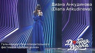 Diana Ankudinova - Гала-концерт благотворительного фестиваля Добрая волна