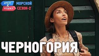 Черногория Орёл и Решка. Морской сезон