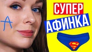 Афинка становится супергероем СУПЕРАФИНКА