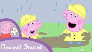Свинка Пеппа - S02 E24 Джордж простудился