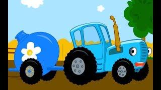 КАРАОКЕ - ЧТО ТЫ ДЕЛАЛ СИНИЙ ТРАКТОР - песня мультфильм для детей