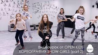 OPEN KIDS - Show Girls  Официальный видео урок по хореографии из клипа часть 2  -