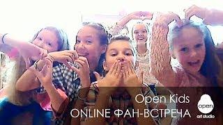 Интервью с Open Kids: Online фан-встреча 12 октября 2013
