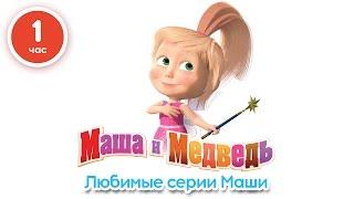 Маша и Медведь - Любимые серии Маши (Сборник мультфильмов)