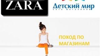 Поход по магазинам/Zara/Новый Детский Мир