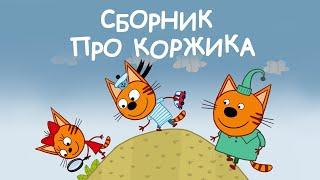 Три Кота Сборник Коржика Мультфильмы для детей
