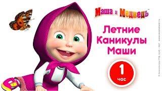 Маша и Медведь -  Летние каникулы Маши (сборник мультфильмов)