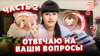 Диана Анкудинова. Ответы на вопросы поклонников (часть 2) 03 мая 2020