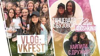 VLOG : Vkfest  Танцевала с Бузовой?  Хайпила с Дружко?