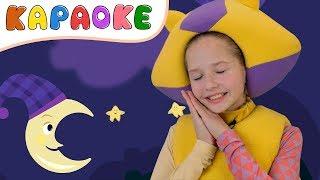 Караоке - КОЛЫБЕЛЬНАЯ - КУКУТИКИ - поем с Полиной - lullaby song for kids