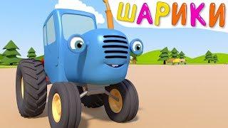 ВОЗДУШНЫЕ ШАРИКИ - Синий трактор на детской площадке