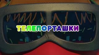 Пин-код - Телепорташки [HD]