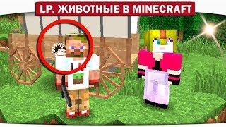 ч.03 - РУЧНОЙ ЁЖИК НОВЫЙ ПИТОМЕЦ - Lp. Животные в Minecraft
