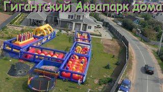 Аквапарк Ниндзя 3 серия DIY Гигантская горка и Надувные шары
