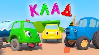 ДАВАЙТЕ ИСКАТЬ КЛАД - Синий трактор на детской площадке - Мультик про машинки