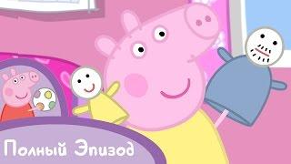 Свинка Пеппа - S01 E41 Кукольный еатр хлои