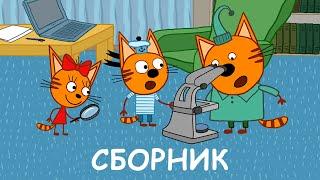 Три Кота Сборник познавательных серий Мультфильмы для детей 2020