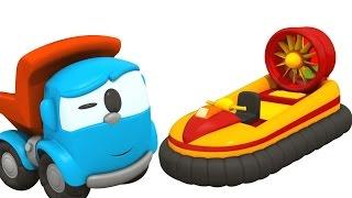 Грузовичок Лева и катер на воздушнои подушке - Мультики про машинки