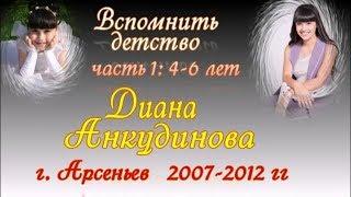 Diana Ankudinova - Вспомнить детство, часть 1  г. Арсеньев