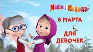 Маша и Медведь - Весенний сборник для девочек.