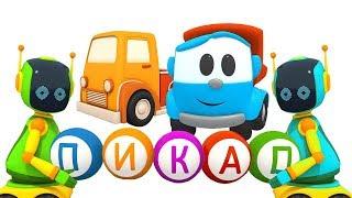 Мультики для детей подряд - Грузовичок Лева учит буквы
