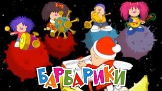 Барбарики  Детское радио - песня (Новинка)