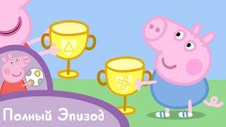 Свинка Пеппа - S02 E15 Соревнование