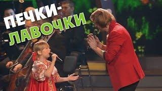 Ярослава Дегтярёва, Алексей Петрухин и Губерния - Печки-лавочки