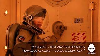 2 февраля  премьера фильма при участии Open Kids  Космос между нами