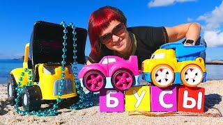 Машинки и экскаватор на пляже - Игры и сюрприз для детей - Даваи почитаем слово БУСЫ
