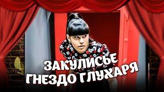 Диана Анкудинова - Закулисье 2021.04.01 - Гнездо глухаря