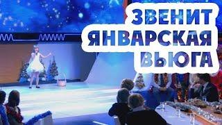 Ярослава Дегтярёва - Звенит январская вьюга (Сегодня Вечером, 30.12.2017)