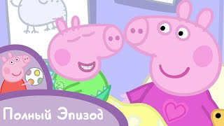 Свинка Пеппа - S02 E26 День рождения Джорджа