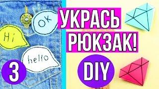 DIY Как круто украсить свой рюкзак 3ч. Снова в школу  На бюджете Back to school  Afinka
